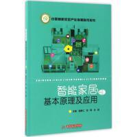 智能家居基本原理及应用 华中科技大学出版社