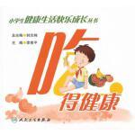吃得健康/小学生健活快乐成长丛书 正版 封志纯 9787117146869