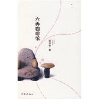 【二手旧书9成新】六弄咖啡馆 藤井树 汕头大学出版社 9787811201857