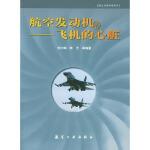 航空发动机:飞机的心脏――博士专家科普系列 刘大响,陈光 航空工业出版社