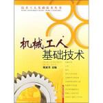 机械工人基础技术,陈家芳 等,上海科学技术出版社9787532381678