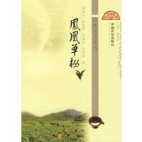 【正版包邮】凤凰单枞 黄瑞光、黄柏梓 著 中国农业出版社 9787109108752