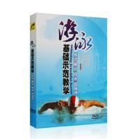 自由泳+仰泳+蝶泳+蛙泳 游泳初学者基础入门教学视频DVD光盘碟片