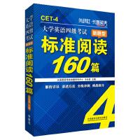 长喜英语:大学英语四级考试新题型标准阅读160篇(新版)