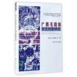 广西毛南族文化创新研究