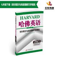 哈佛英语完形填空与阅读理解巧学精练七年级(下)