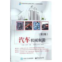 汽车机械制图(第2版) 马英,张莉萍 主编