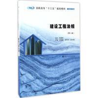 建设工程法规(第2版) 李海霞,苏叶青,屈冬梅 主编