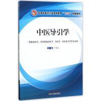 中医导引学 中国中医药出版社