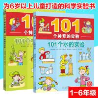 101个神奇的实验全套共2册 101个水的实验+植物的实验 儿童少儿科普百科启蒙认知中小学生物理科学教辅读物7-12岁畅销童书籍