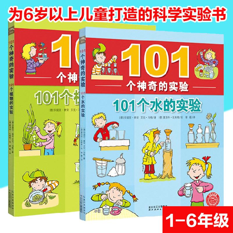 101个神奇的实验全套共2册 101个水的实验+植物的实验  儿童少儿科普百科启蒙认知中小学生物理科学教辅读物6-12岁畅销童书籍
