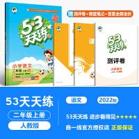 53天天练二年级上册语文试卷人教部编版五三同步练习册