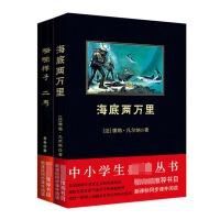 骆驼祥子(二马)&海底两万里 共2册