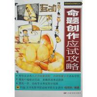 [二手旧书95成新] 影视动画高考辅导丛书(1):命题创作应试攻略 9787106029401