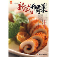 新式开胃菜现代人(名厨经典系列),施建发,吴文智,中国轻工业出版社9787501963737