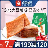【良品铺子-薄豆干160g】豆腐干零食特产休闲甜辣小吃