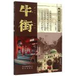 北京地方志・风物图志丛书 牛街