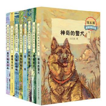沈石溪激情动物小说系列(签名版,共8册) 沈石溪亲笔签名本,值得收藏的儿童文学。套装包括《黑天鹅紫水晶》《白天鹅红珊瑚》《情豹布哈依》《神奇的警犬》《老象恩仇记》《雄鹰金闪子》《棕熊的故事》《板子猴》