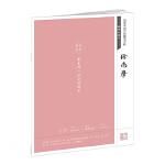 田英章田雪松硬笔字帖 经典永流传 徐志摩
