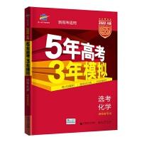 曲一线 2022A版 选考化学(湖南省专用)新高考适用 5年高考3年模拟 五三