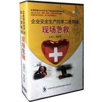 新华书店正版 现场急救 企业安全生产的第二道防线 3DVD