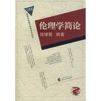 伦理学简论(21世纪高等学校通识教育课系列教材) 倪愫襄