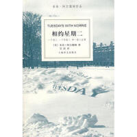 【二手书旧书95成新】相约星期二,(美)阿尔博姆,上海译文出版社