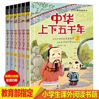 中华上下五千年青少年正版全套6册注音版小学生课外阅读书籍一二三五六四年级必课外书读6-7-10-12岁写给儿童的中国历史文学故事书