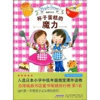 【旧书二手书九成新】露露和拉拉:杯子蛋糕的魔力