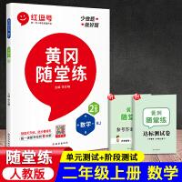 黄冈随堂练二年级上册数学部编人教版