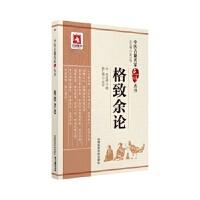 格致余论(中医古籍名家点评丛书) 施仁潮 中国医药科技出版社