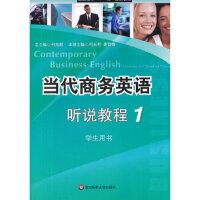 当代商务英语 听说教程1 学生用书,何光明,姜荷梅,华东师范大学出版社9787561754115