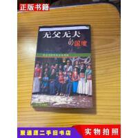 【二手9成新】无父无夫的国度周华山光明日报出版社