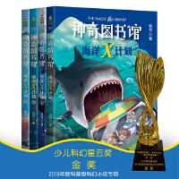 凯叔・神奇图书馆:海洋X计划(全4册,中国版神奇校车,海中霸主来袭+虎鲸大反击+科学小组的危机+南极秘境。赠海洋探险漫