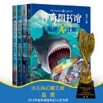 凯叔・神奇图书馆:海洋X计划(全4册,中国版神奇校车,海中霸主来袭+虎鲸大反击+科学小组的危机+南极秘境)