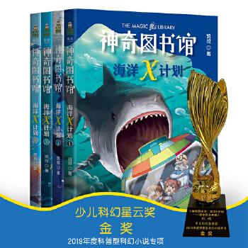 """凯叔·神奇图书馆:海洋X计划(全4册,中国版神奇校车,海中霸主来袭+虎鲸大反击+科学小组的危机+南极秘境。赠海洋探险漫画手册) 继续延续神奇图书馆科幻故事的精彩,在探险故事中,讲出海洋知识,让小读者在趣味中学习,轻松接受科学,不枯燥不乏味,是中国版的""""神奇校车""""!果麦出品"""