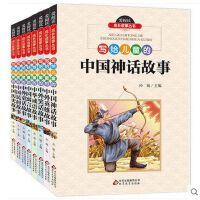 全8册 写给儿童的中国神话故事 民间寓言成语历史中外童话故事 6-8-9-12岁青少年儿童文学经典阅读书籍一二三年级小学生课外书籍
