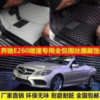 奔驰E260敞篷专车专用环保无味防水易洗超纤皮全包围丝圈汽车脚垫