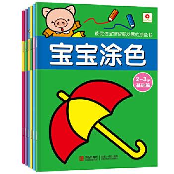 宝宝涂色(全8册)涂色书3-6岁 儿童简笔画 幼儿园涂色本儿童画画书涂鸦
