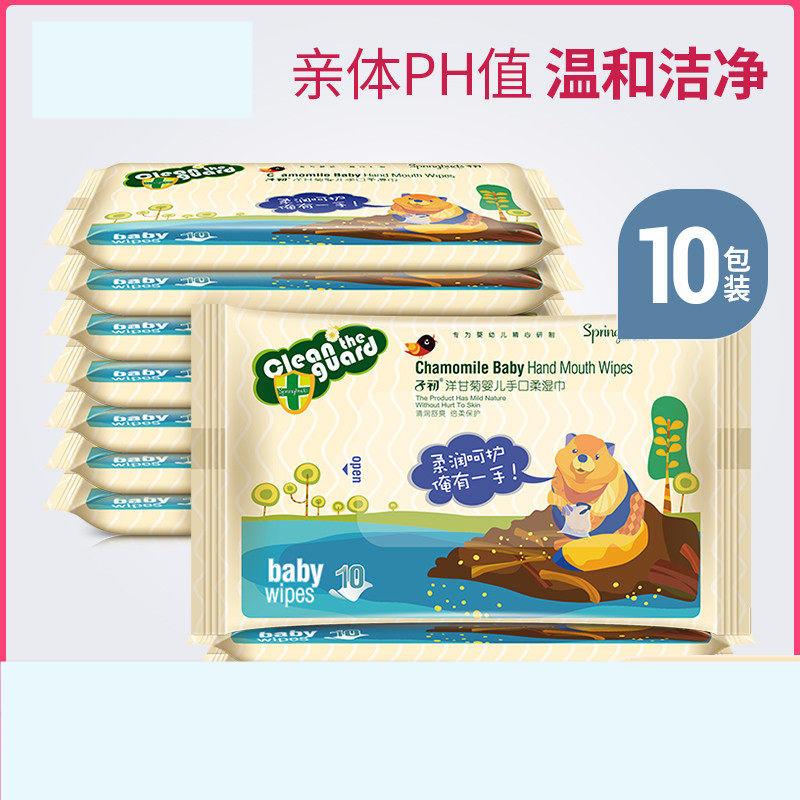 婴儿湿巾小包湿纸巾宝宝新生儿手口专用儿童便携装10片10包装  i0t 温和洁净