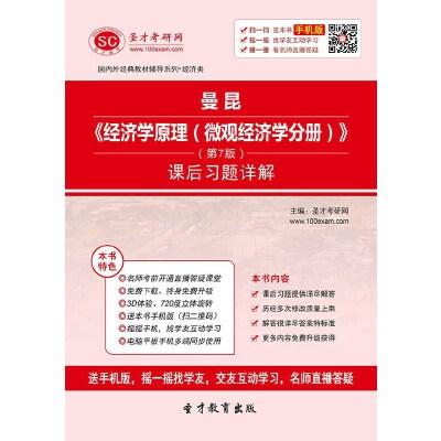 曼昆《经济学原理(微观经济学分册)》(第7版)课后习题详解. 教育软件 正版售后 可付费打印 非纸质版