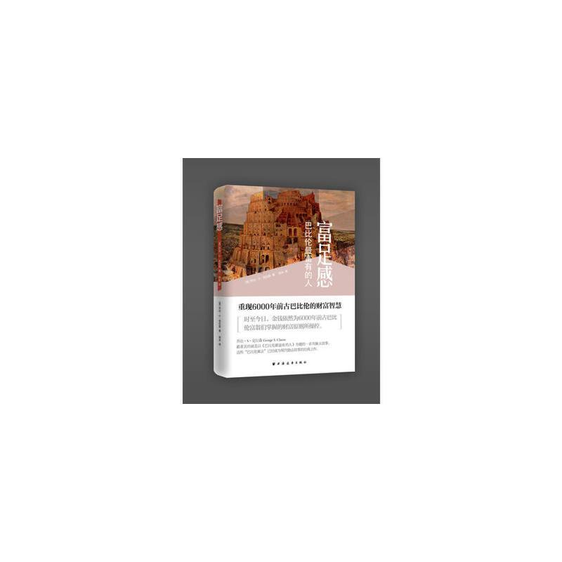 富足感:巴比伦最富有的人 正版书籍 限时抢购 当当低价 团购更优惠 13521405301 (V同步)