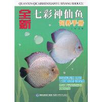 全新七彩神仙鱼饲养手册,王婷,福建科技出版社9787533538606