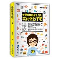 【新书店正版】普通青年回答不了的,就问张公子吧 张佳玮 鹭江出版社