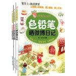 色铅笔绘画启蒙丛书(套装共3册)