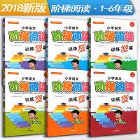 小学语文阶梯阅读训练100篇 1-6年级 一年级至六年级 全套6本 适用部编教材 小学语文阅读辅导练习册资料书 技能讲