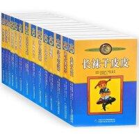 正版现货 林格伦儿童文学作品集全套14册 长袜子皮皮 淘气包埃米尔 大侦探小卡莱