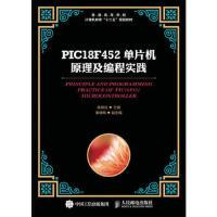 PIC18F452�纹��C原理及�程���` �育斌 人民�]�出版社
