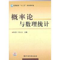 概率论与数理统计(高职高专教材) 9787502634346 陈爱江,张文良 中国质检出版社(原中国计量出版社)