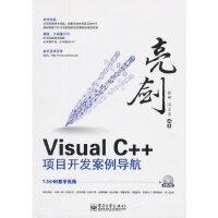 【新书店正版】亮剑Visual C++项目开发案例导航(含DVD光盘1张) 胡超 电子工业出版社